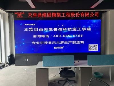 天津鼎维固模架工程股份有限公司 55寸1.7mm 3*4液晶拼接屏