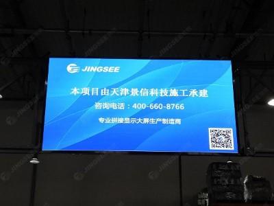 龙蟠润滑新材料天津有限公司P3 LED显示屏