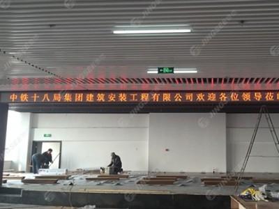 天津市东丽区空港中铁十八局建安公司LED显示屏
