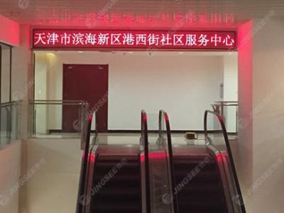 天津市滨海新区大港政府服务中心LED显示屏