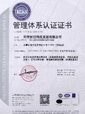 景信科技:ISO 9001质量认证证书