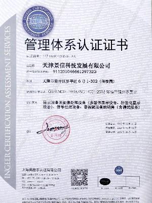景信科技:ISO 14001环境管理体系认证证书