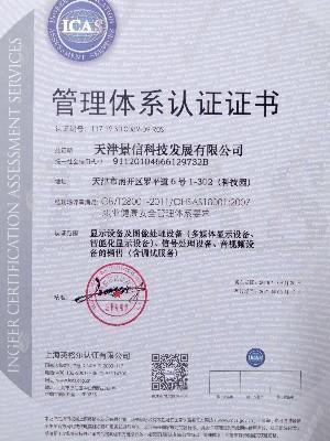 景信科技:OHSAS 18001职业健康安全管理认证证书