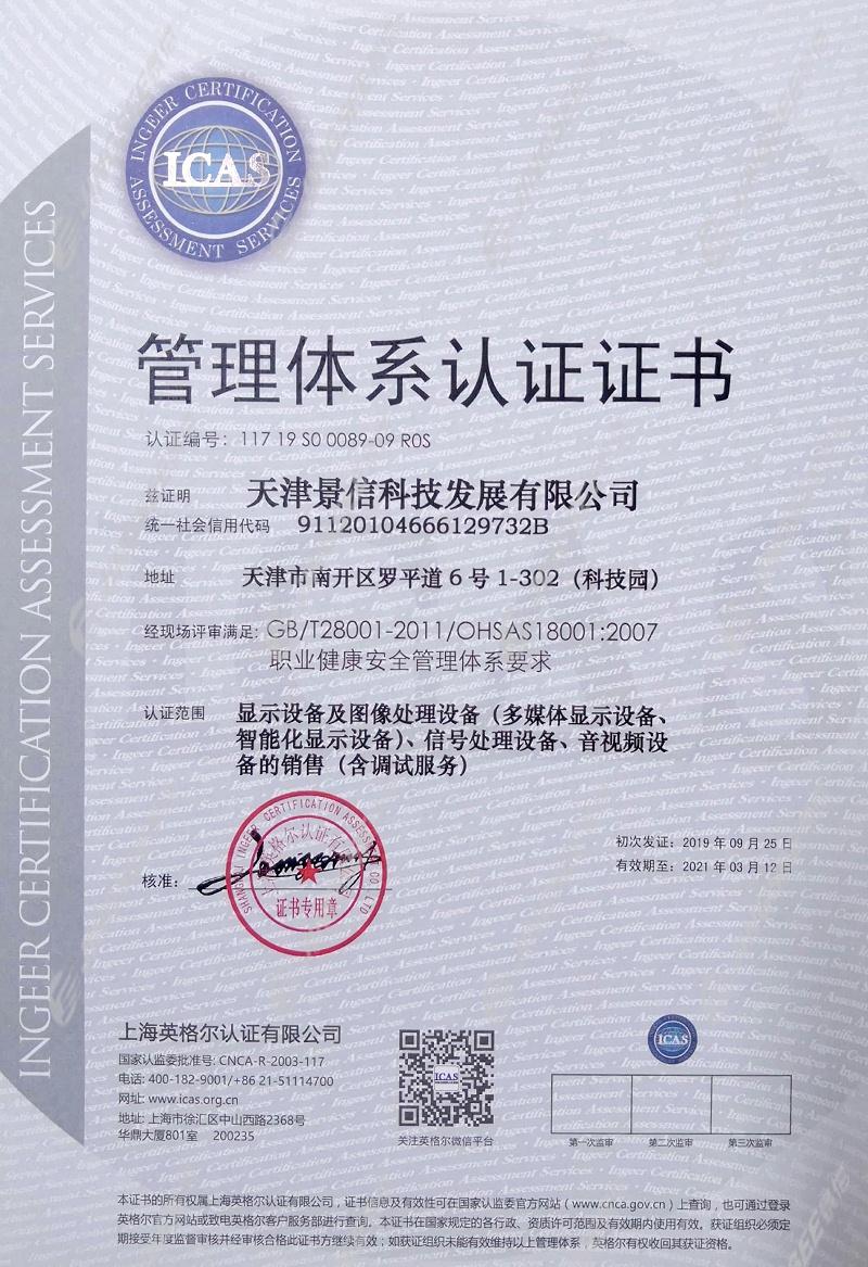 职业健康安全管理(中文)_1.