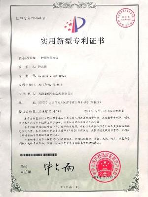 新型专利证书3