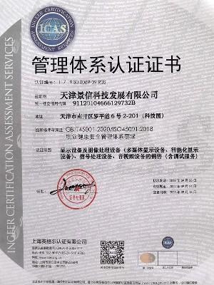 45001 管理体系认证证书