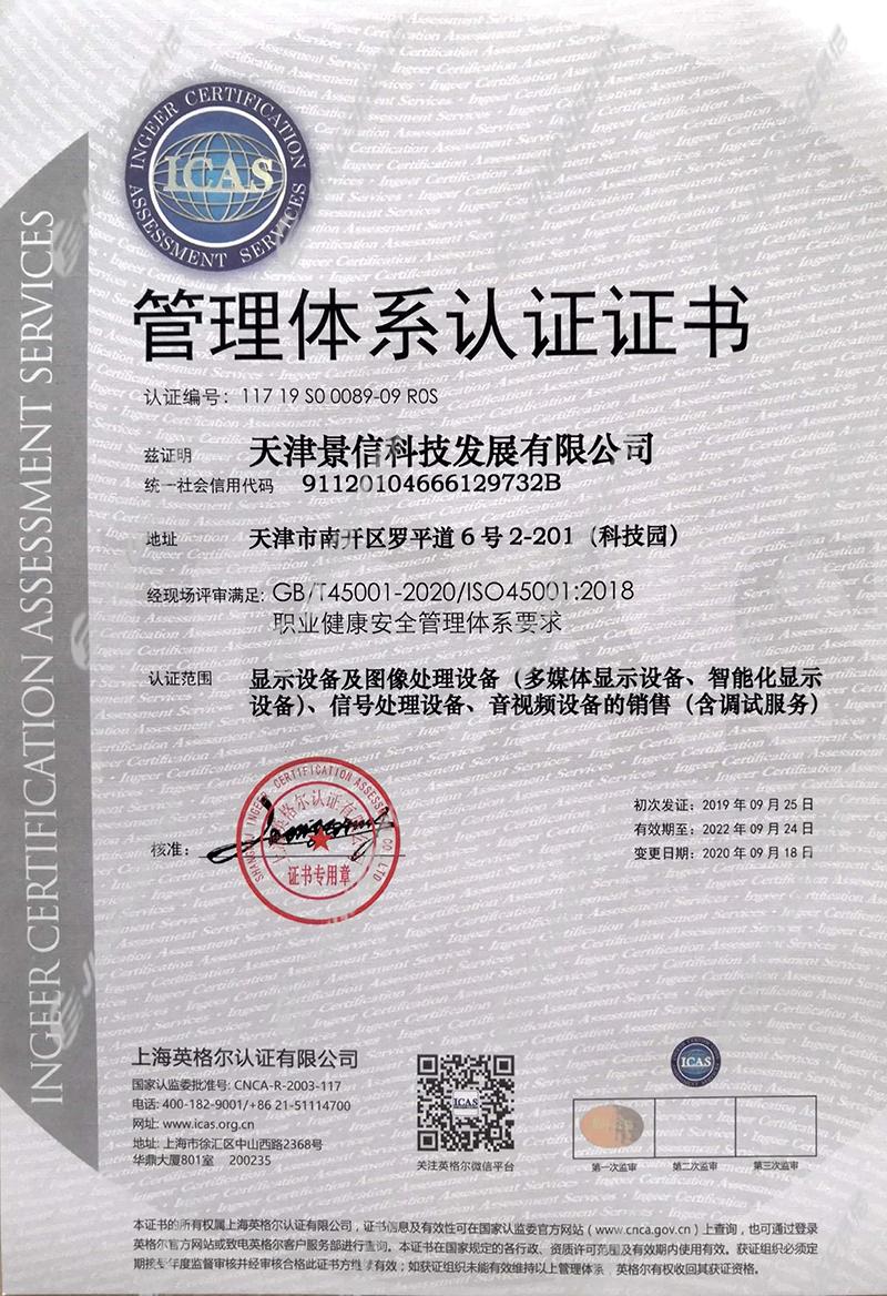 45001中文(2020年)_1水印