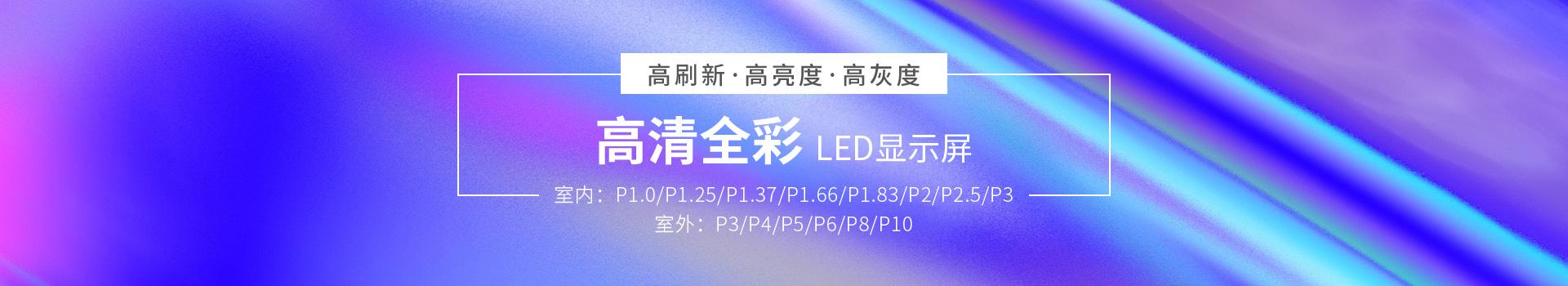 3-小间距LED