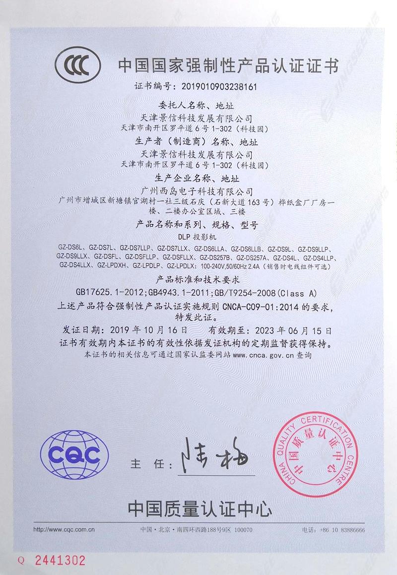 DLP投影机 3C 中文(19年新)_1水印