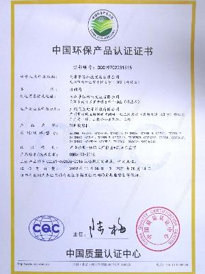 DLP环保认证证书
