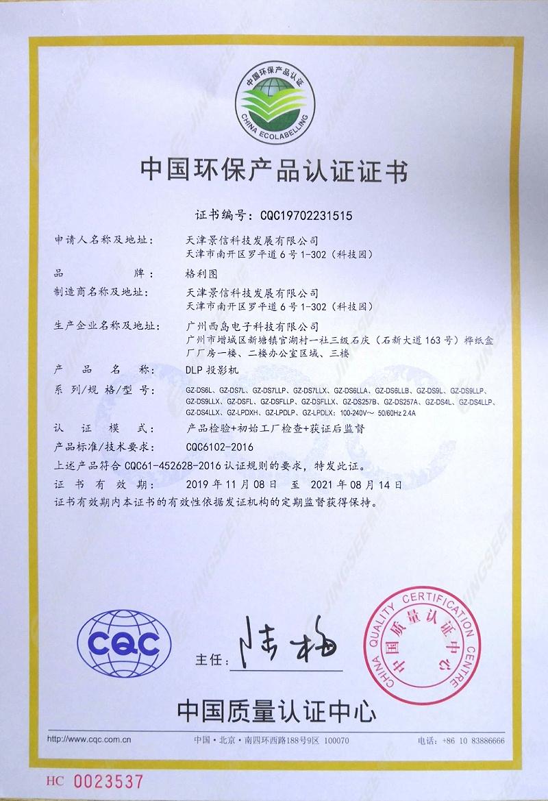 DLP环保认证证书 中文(19年新)_1水印