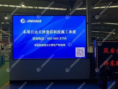 天津东睦粉末冶金车间P2.5 LED显示屏