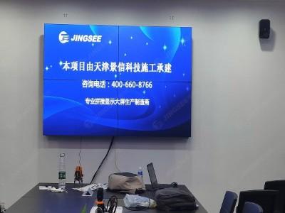 天津美腾科技股份有限公司55寸3.5mm 2*2液晶拼接屏