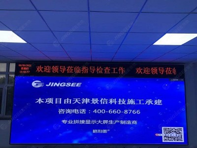 辽宁大连市金州区保税区污水处理厂P1.86 LED显示屏