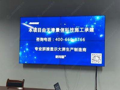 甘肃天水长城电工起重有限公司55寸1.8mm2*2液晶拼接屏