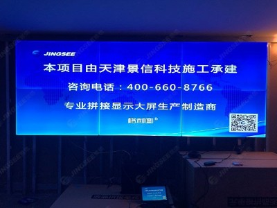 山东烟台华夏传媒大厦芝罘区政府宣传部55寸0mm2*3液晶拼接屏