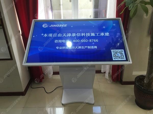河北肃宁朔黄铁路发展有限责任公司55寸卧式触摸一体机