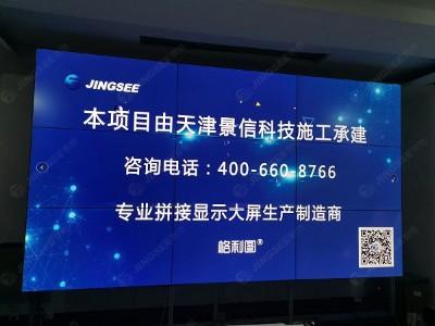 山东临邑县热力管理中心55寸1.7mm 3*3液晶拼接屏