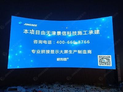 四川南充新松机器人 P2 弧形LED显示屏
