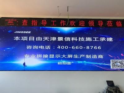 吉林梅河口供热公司55寸1.7mm 3*5液晶拼接屏