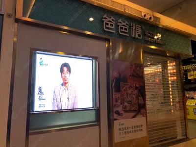 天津南开大悦城爸爸糖P2 LED显示屏