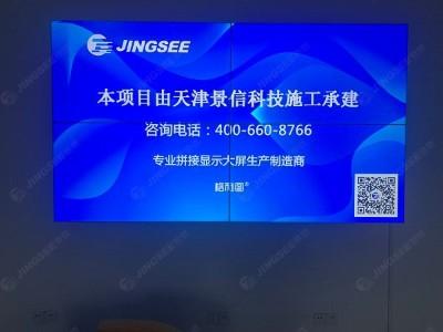 天津民航大学55寸3.5mm2*2液晶拼接屏