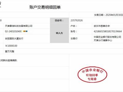 天津景信科技捐款1万元助力武汉疫情防控