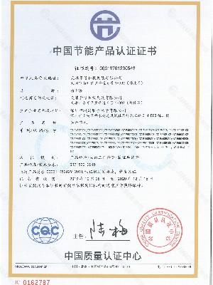 景信科技:节能产品认证证书