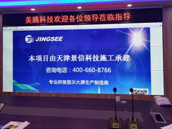 天津滨海美腾科技55寸3.5mm3*4