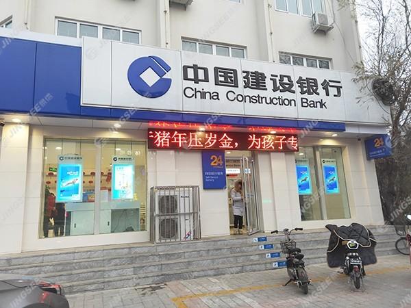 河北省保定市雄县建设银行支行43寸双面广告机