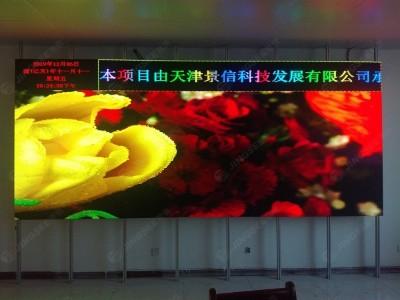 山东滨州北海魏桥固废处置有限公司P1.66 LED显示屏