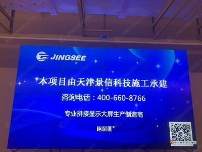 中国石化辽宁大连石油化工研究院55寸3.5mm4*4液晶拼接屏