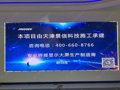 液晶拼接屏新闻播报:男子3米板谢思埸夺冠王宗源亚军