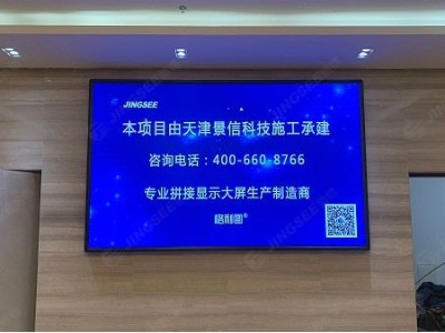 天津汉沽殡仪馆P2.5 LED显示屏