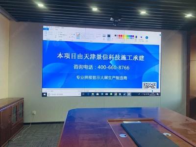 天津市大港油田普风建设集团55寸0.88mm 3*3液晶拼接屏