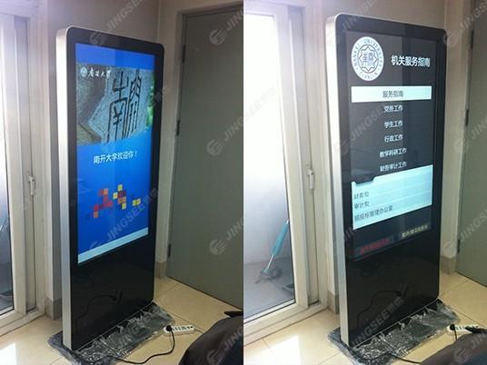 天津市南开大学行政楼55寸落地式广告机