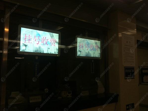 天津市第四中心医院32寸悬挂式广告机
