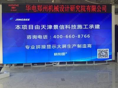 河南华电郑州机械设计研究院有限公司55寸1.8mm3*5液晶拼接屏