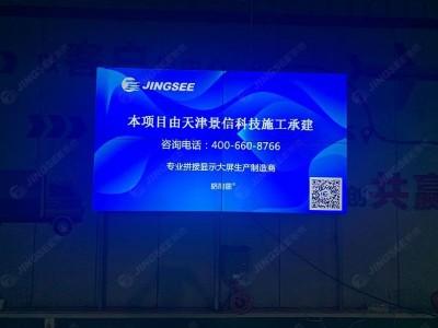 广西来宾市象州县电子商务公共服务中心55寸3.5mm 2*2液晶拼接屏