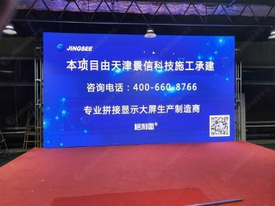 北京某生态采摘基地P3 LED显示屏