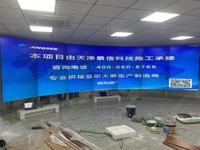 全彩LED显示大屏展厅新闻:证监会等四部门联合约谈马云