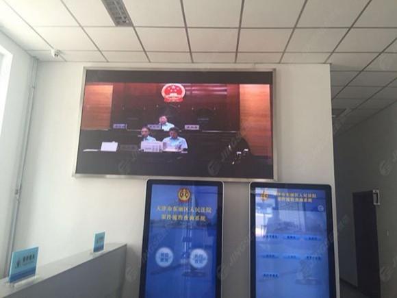 天津东丽人民法院P2.5 全彩LED显示屏