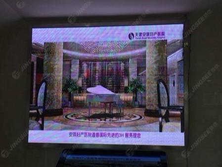 天津滨海安琪妇产P5 LED显示屏
