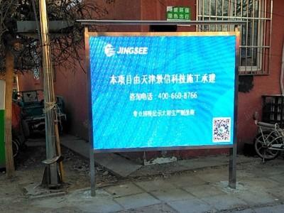 北京和义小区 P8 LED显示屏