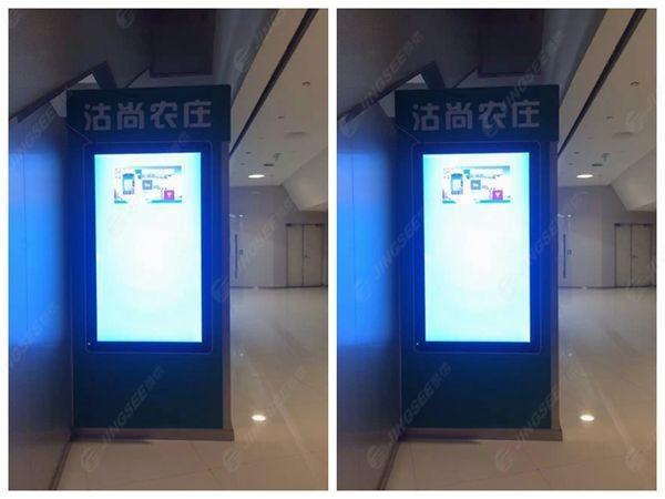 天津沽尚农庄55寸立式广告机