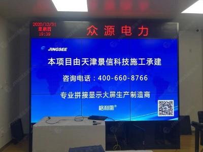 天津众源电力46寸3.5mm3*3液晶拼接屏