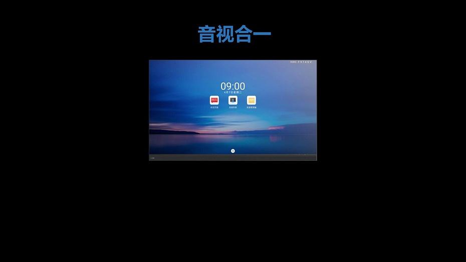动态版MAXHUB一体机Plus产品介绍-11.21_08