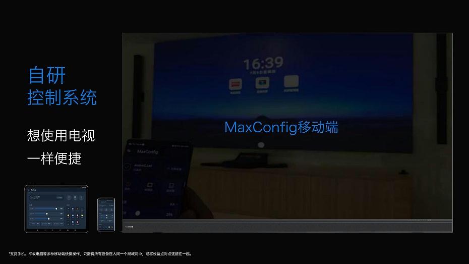动态版MAXHUB一体机Plus产品介绍-11.21_09