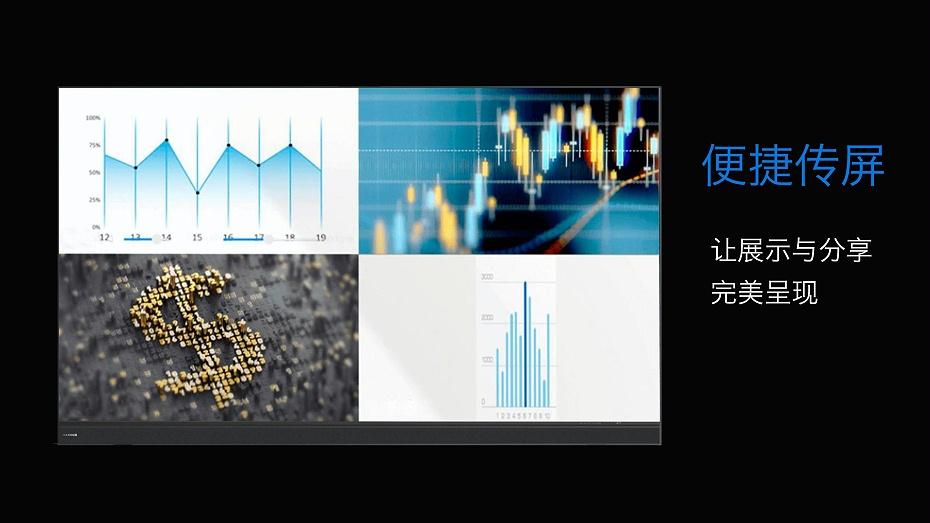 动态版MAXHUB一体机Plus产品介绍-11.21_12