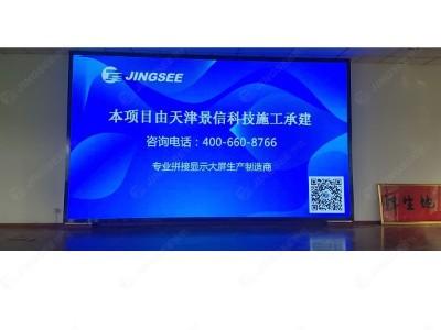 宁夏石嘴山大地循环发展股份有限公司P2.5 LED显示屏